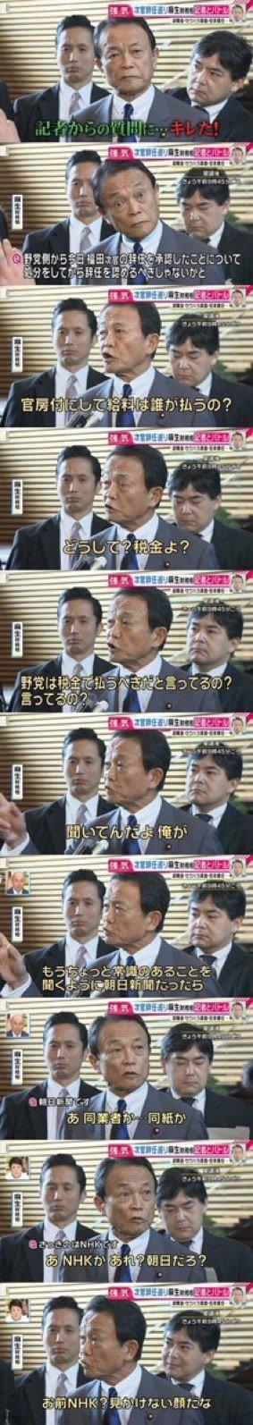 麻生太郎さん「朝日がいくら安倍さんを攻撃しても、若い人はもう新聞を読んでいませんよw」