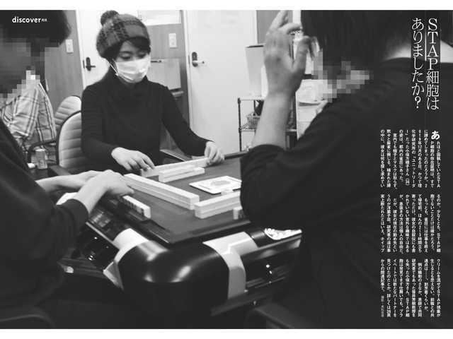【悲報】STAP細胞小保方晴子さん、雀荘で変わり果てた姿で発見される