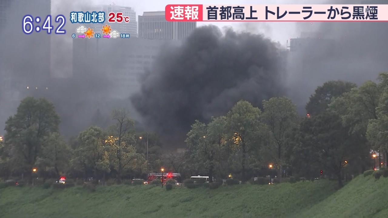 皇居近くで黒煙 トレーラーの事故 テロの可能性なしか