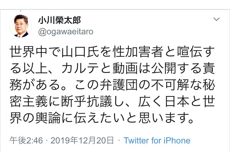小川榮太郎「伊藤詩織側は、性被害者を名乗るなら、カルテと動画を公開する債務がある。」