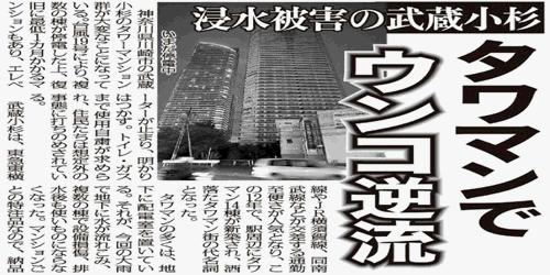 【武蔵小杉】武蔵小杉の「トイレ禁止タワマン」に新たな火種
