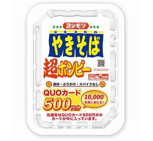 【グルメ】ペヤングのまるか食品、麺とソースだけのシンプルな「ヨシモリ 超ボンビーやきそば」発売