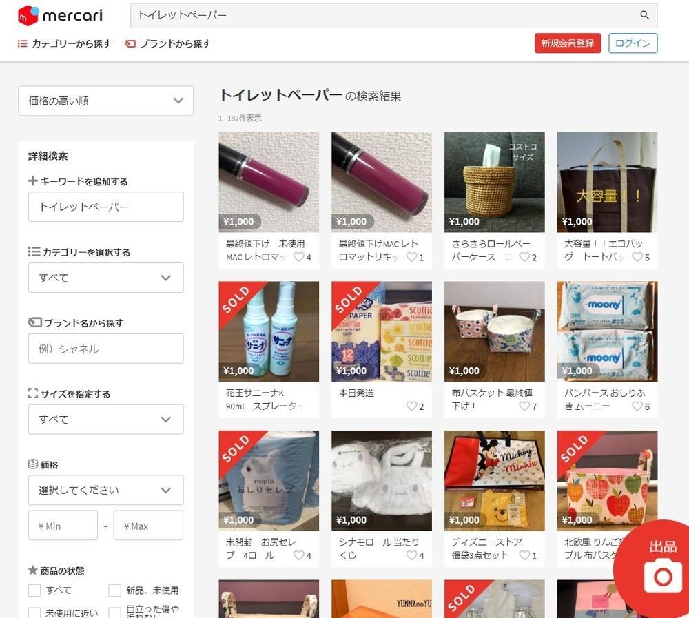 【マスク速報】転売ユーザー、コメント欄で相次ぎ「つるし上げ」 メルカリも制限、1000円超消える