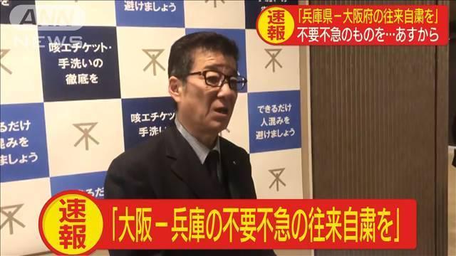 【速報】大阪府と兵庫県の間の不要不急の往来を自粛するよう国から通知 松井大阪市長