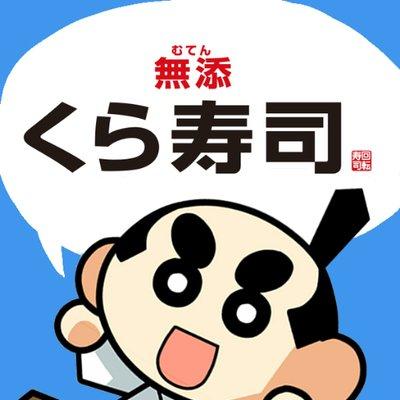 くら寿司「年収1000万円新卒募集」条件→就業経験のない26歳以下、簿記3級以上、TOEIC800点以上