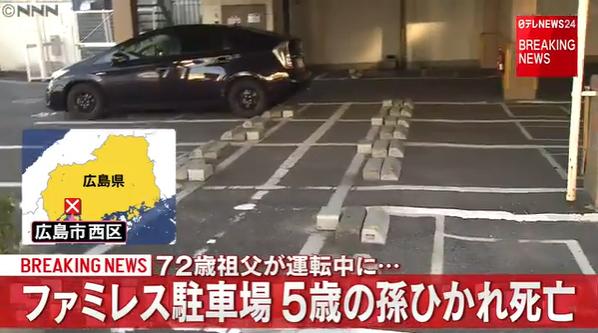 【広島】ファミレス駐車場で祖父(72)の車にひかれ、女児(5)死亡…バックで駐車、車止めを乗り越え別の車との間に挟まれる