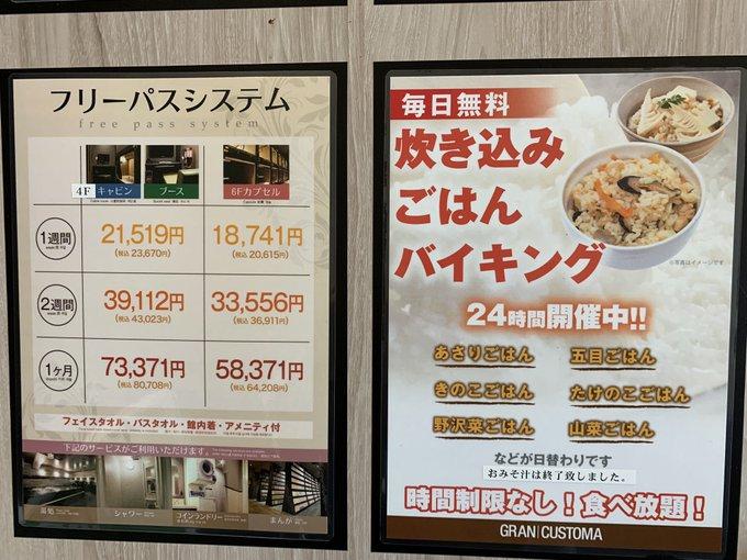 【朗報】64208円さえ払えば、ずっと生きていける、施設が発見される。光熱費ゼロ、飯は食い放題、娯楽多数。