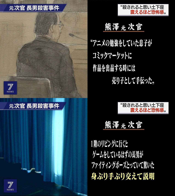 【長男殺害】英一郎、夜中になるとファイティングポーズを決めていた