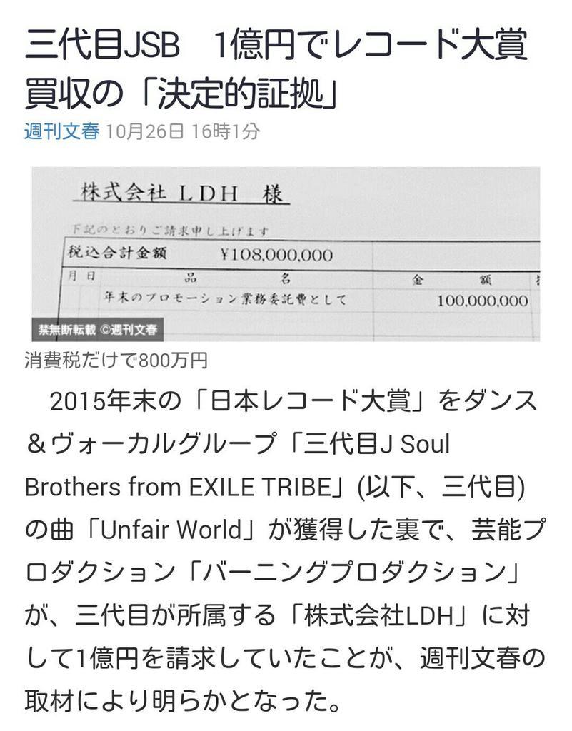 【音楽】 エイベックス松浦社長 「レコード大賞がお金で買えるなら毎年買います」