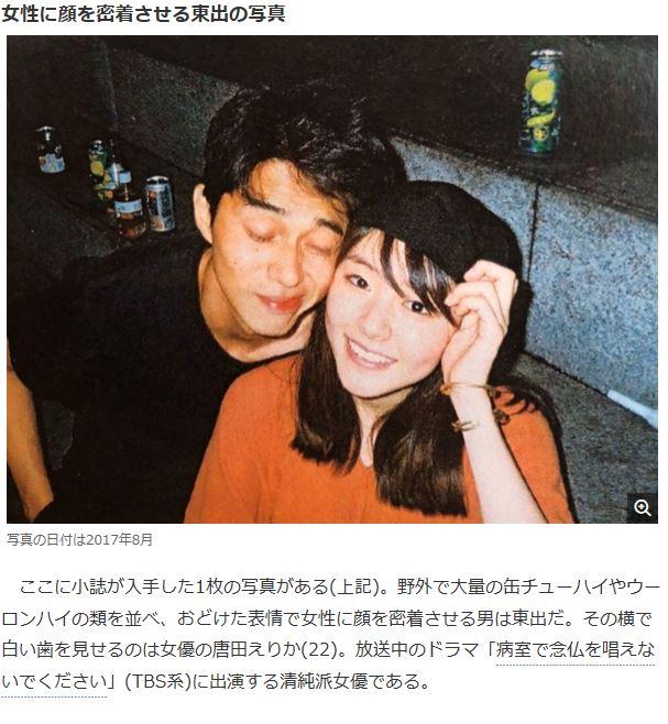 【文春】杏・東出昌大夫妻が別居していた 芸能界きってのおしどり夫婦
