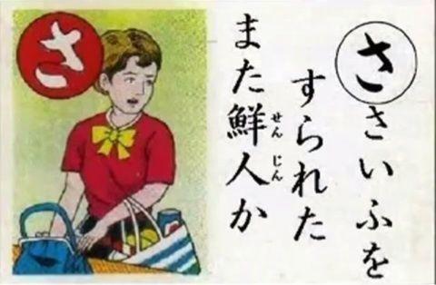 【埼玉】韓国籍の男を逮捕 50件以上の空き巣に関与か