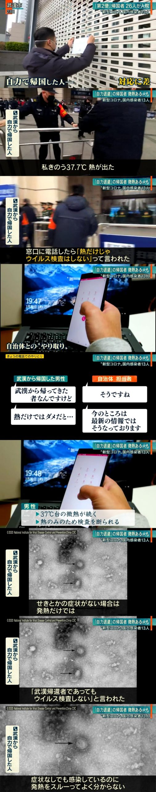 【日本政府】<新型肺炎>武漢から自力帰国した日本人は隔離対象外 37.7℃の発熱で検査申出しても検査拒否