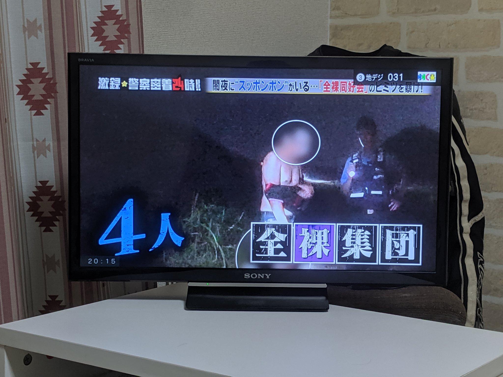 【緊急】岡山の県北の川の土手で全裸男性4人を逮捕www