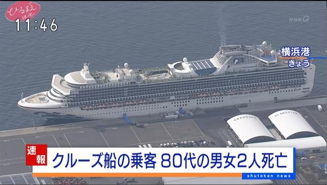 【速報】クルーズ船乗客2人が死亡 80歳代の男女
