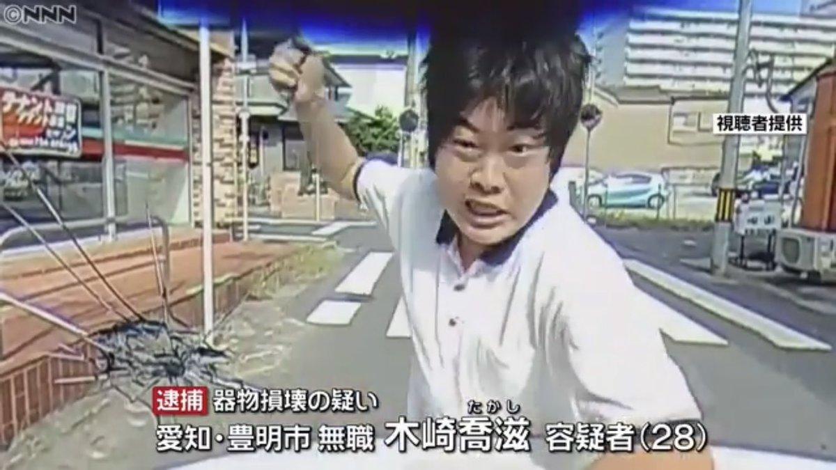 """【愛知】女性運転の車に駆け寄り…""""フロントガラス叩き割り""""で逮捕された28歳男性 不起訴処分に"""