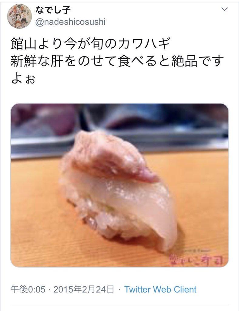 パクリ疑惑】女性寿司職人店 なでしこ寿司のメニュー紹介画像