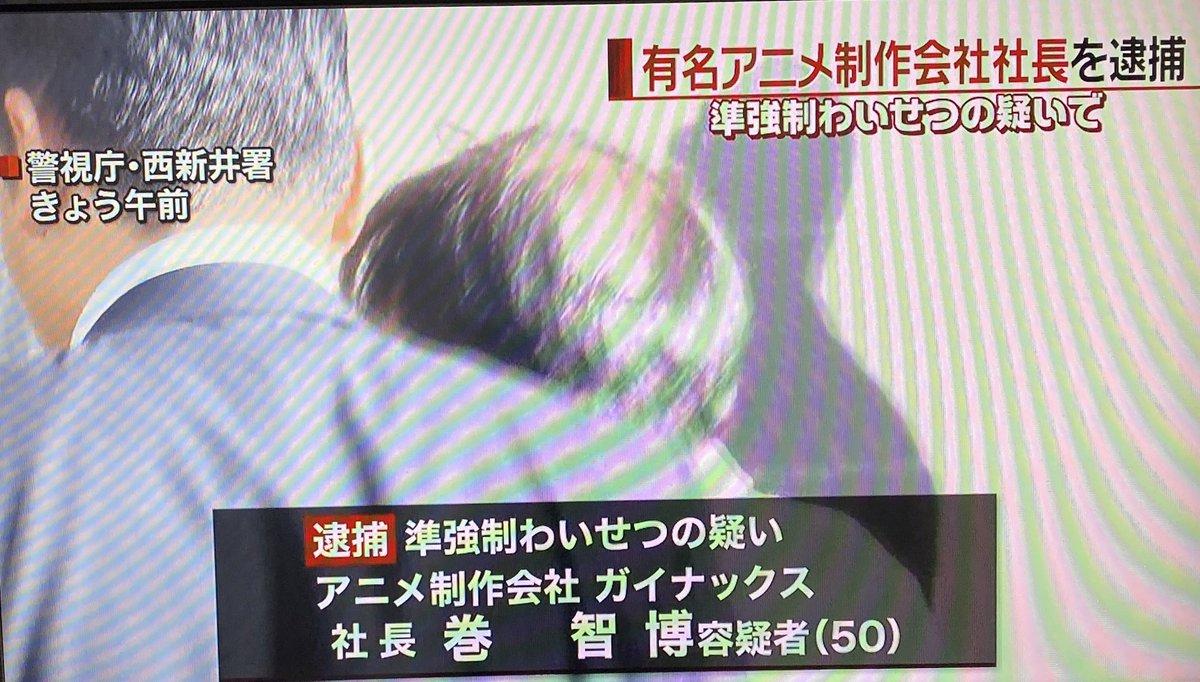 【速報】アニメ制作会社ガイナックスの社長逮捕 声優志望の少女に準強制わいせつ容疑