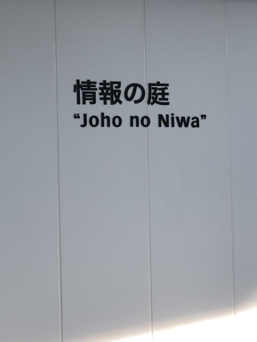 【東京五輪】新国立競技場の英語表記がムチャクチャだと話題に