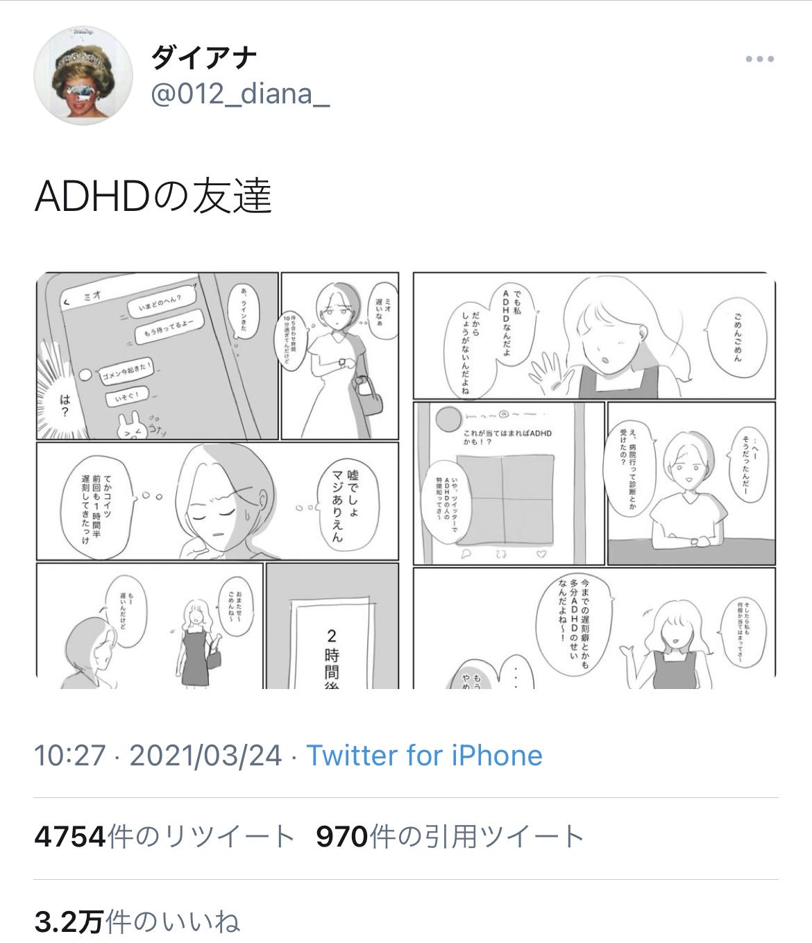 【漫画】女性「診断されてもないのにADHDを名乗ってる奴とは縁切った方がいいよ」3万いいね