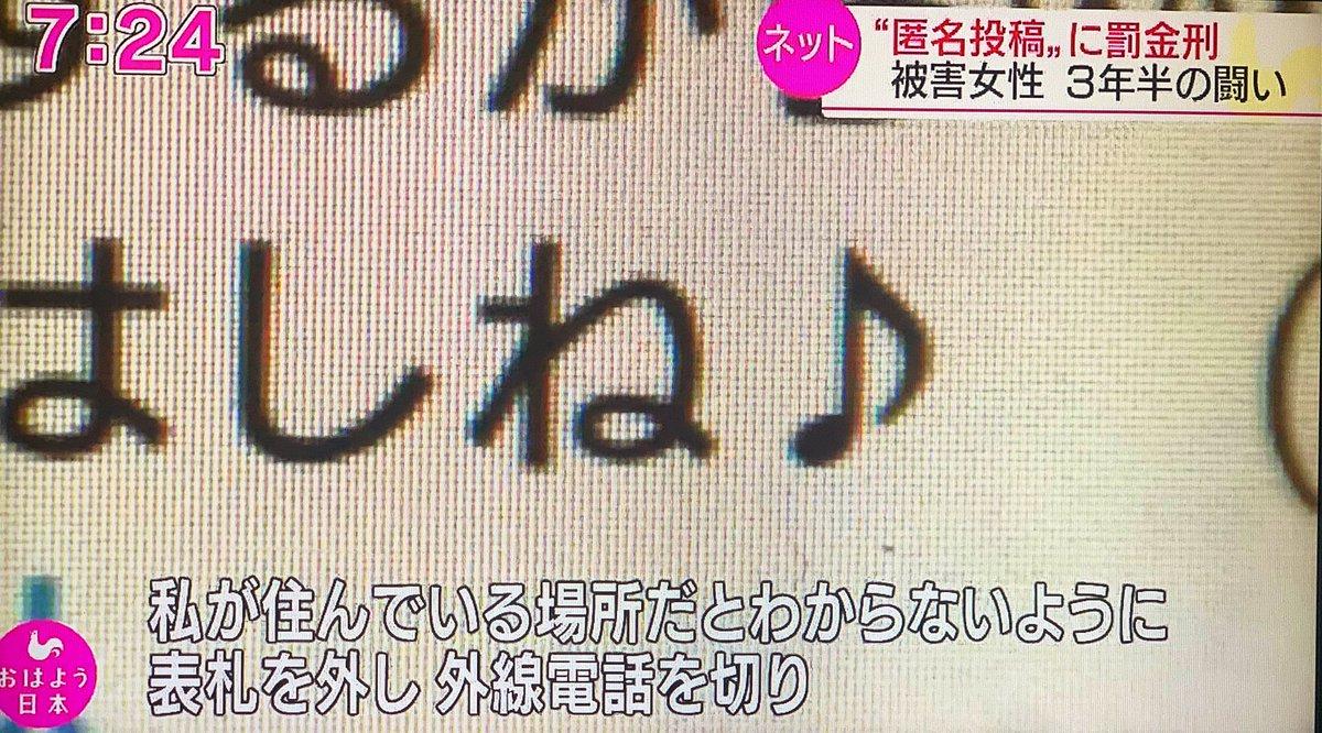 【NHK】Twitterで在日コリアン女性にヘイトスピーチを繰り返した「極東のこだま」名乗る男性(51)宅に取材→父親「勘弁してほしい」