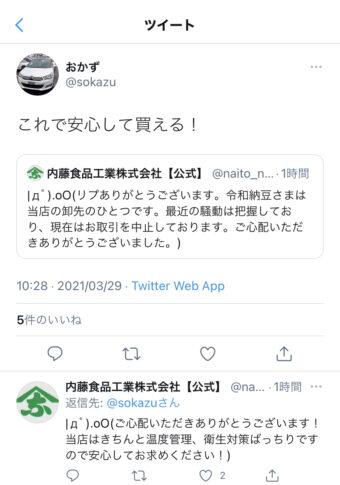 令和納豆さん、取引企業から絶縁され納豆の提供が不可能に