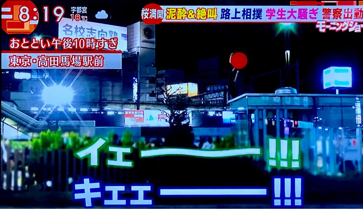 【悲報】早稲田大学生ら、宣言解除で夜の高田馬場駅前ロータリーで密!奇声、歓声!建物に登る!相撲!泥酔!(画像あり)