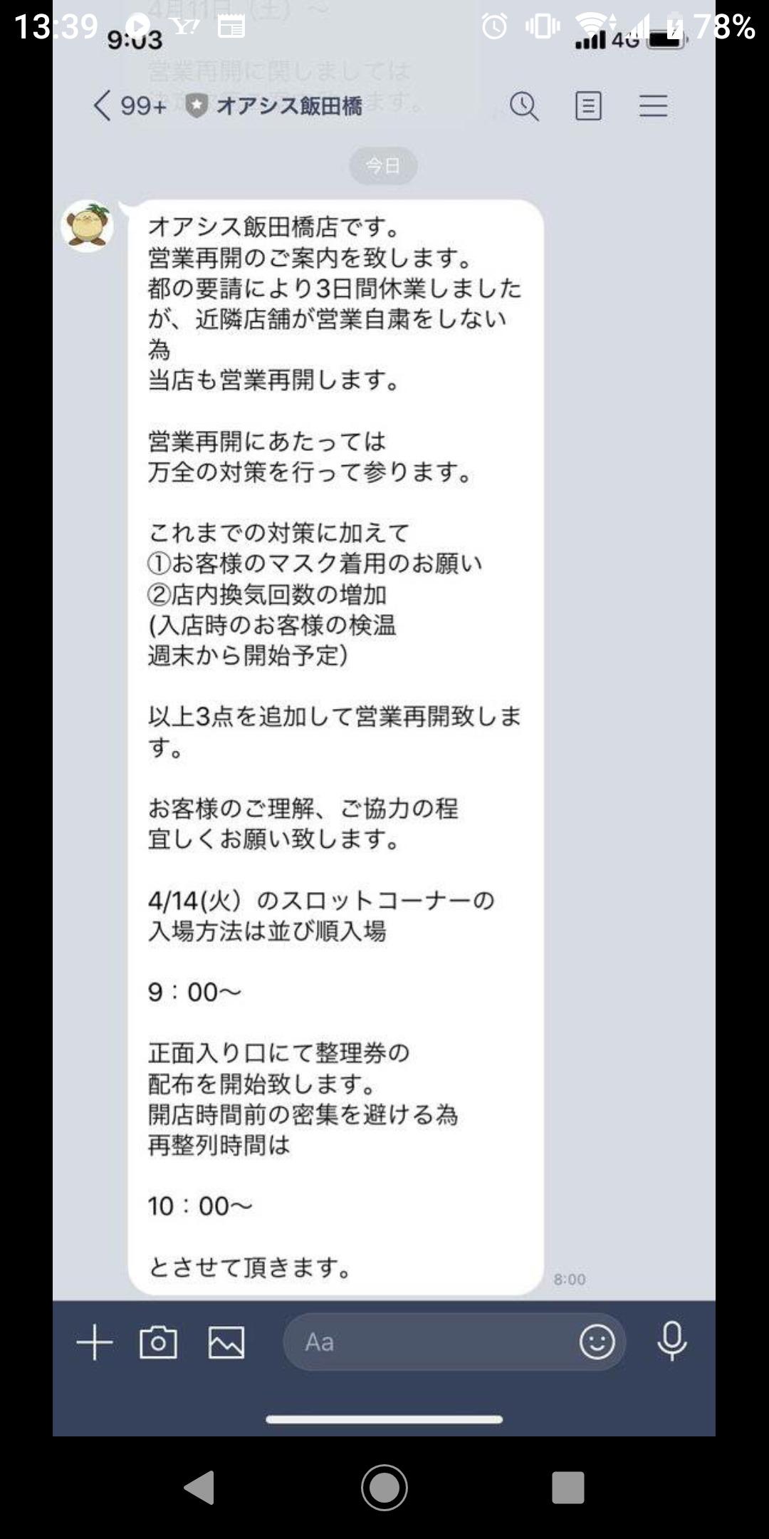 【パチンコ業界】店名公表パチンコ店、堺では300人行列 住民「ウイルス持ち込むかも、怖い」