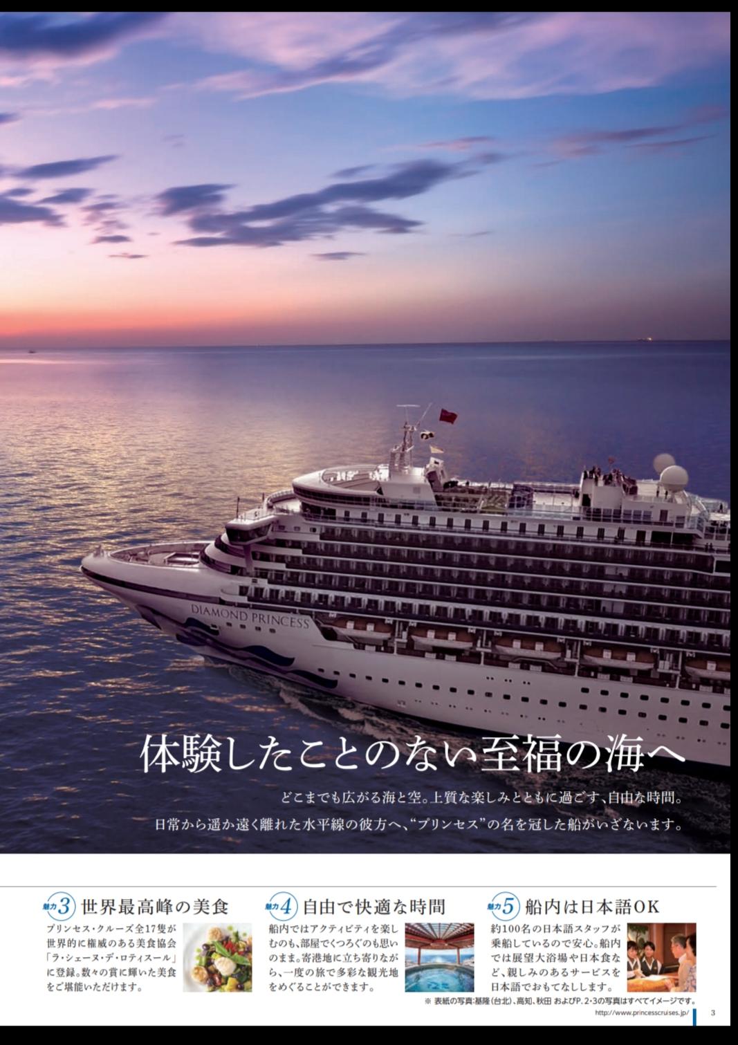 【クルーズ船】乗客、食事遅れ水を飲んで空腹しのぐ…「14日間も閉じ込められた経験ない。どうなるのか」「高血圧薬もうない」
