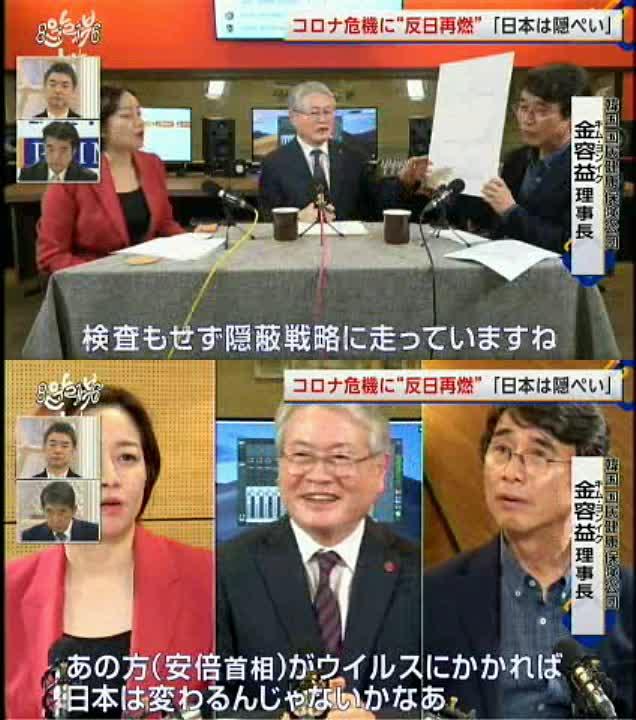 【韓国】「安倍が新型肺炎に罹ればいい」 文在寅大統領の医学参謀が発言