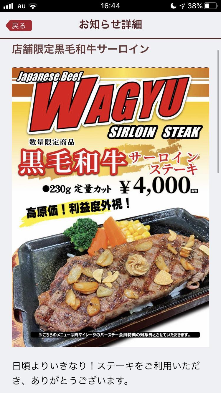【朗報】いきなりステーキ、利益度外視の黒毛和牛サーロインステーキを販売w