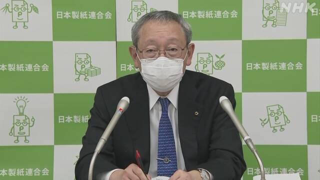 トイレットペーパー「1週間程度で品薄感解消」日本製紙連会長