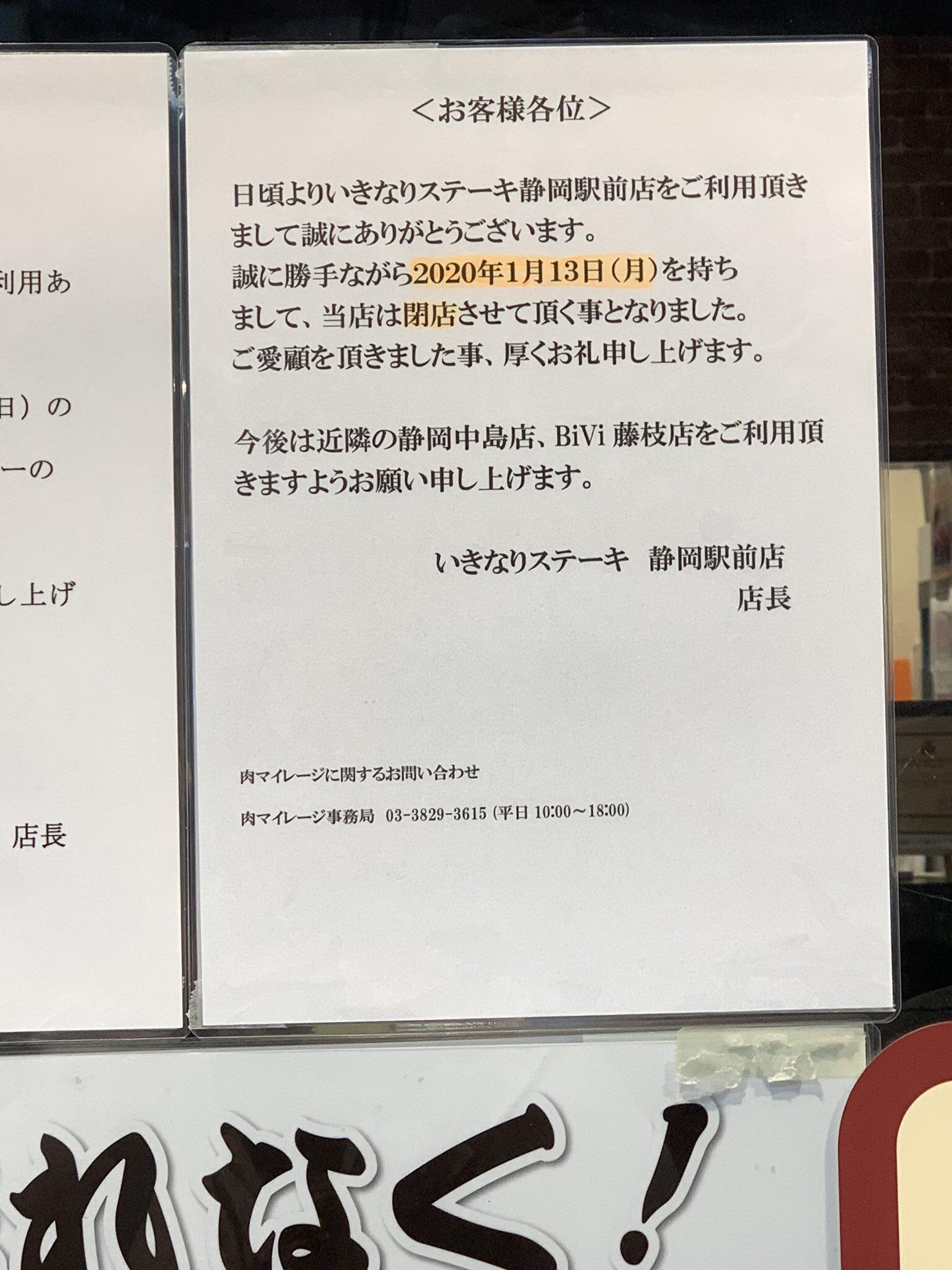 【悲報】いきなりステーキ41店舗が来月末までにいきなり閉店、お前らの近所の店は大丈夫か?