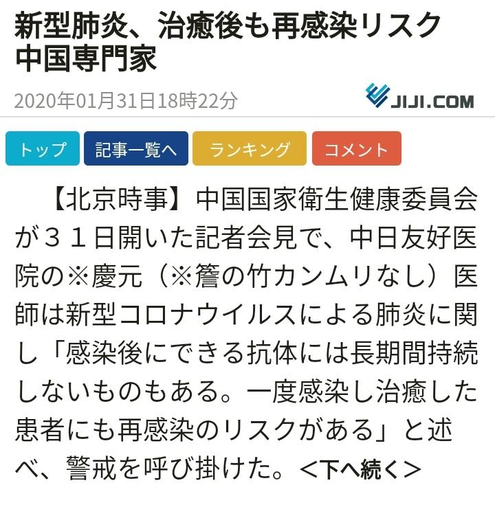 【中国】新型コロナウイルスの感染から回復した人が再び感染 四川省