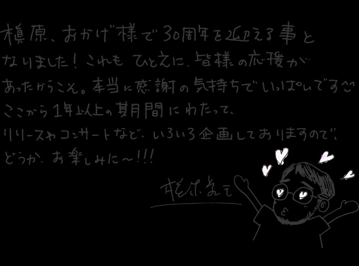 【速報】歌手の槇原敬之容疑者、覚醒剤取締法違反で逮捕 危険ドラッグ「RUSH」も所持