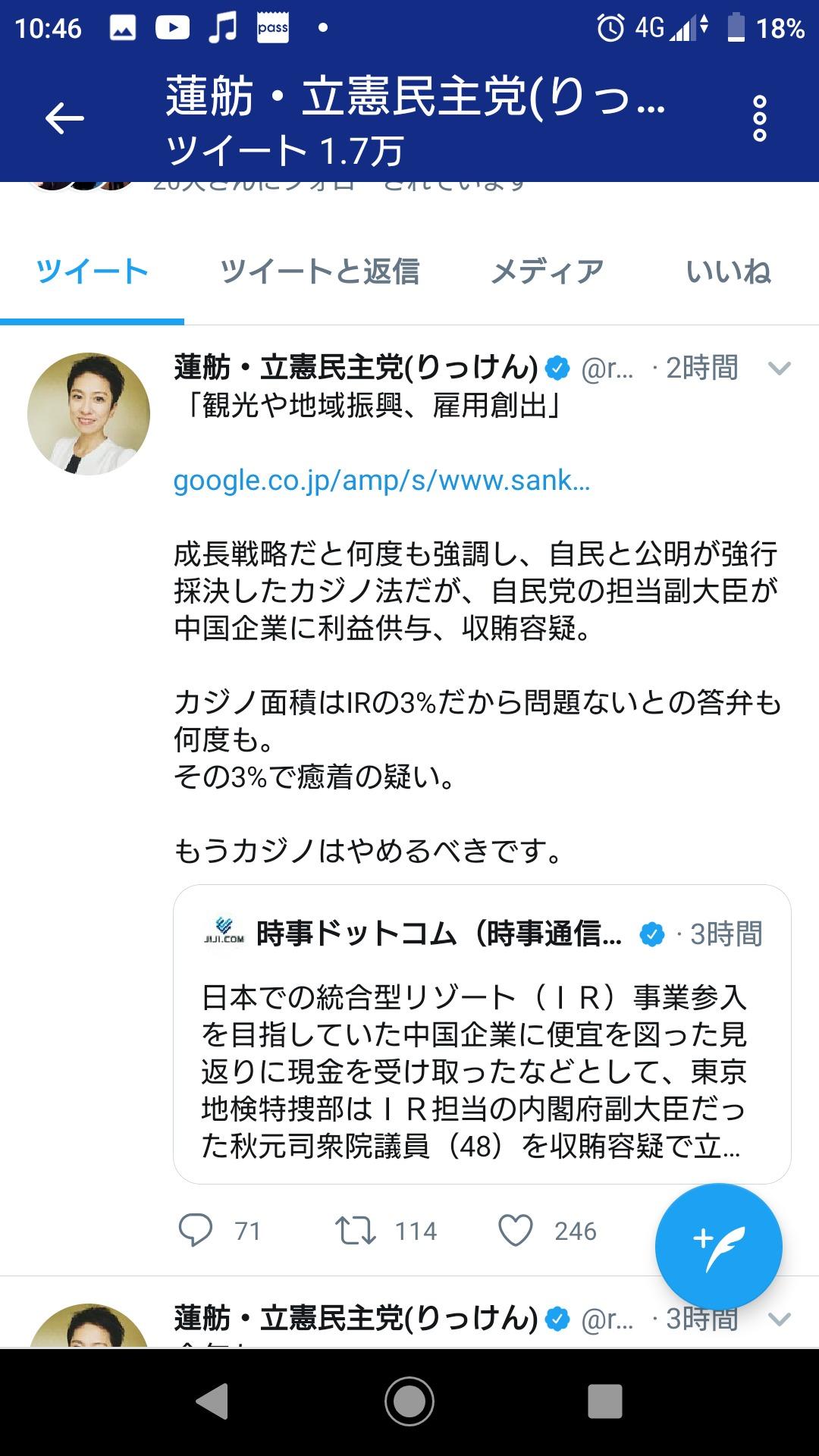 【速報】自民・秋元司衆院議員、逮捕