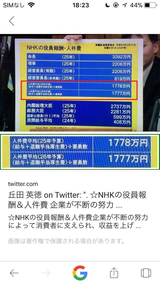 【NHK】受信料見直し、総務省検討 テレビを持つ世帯だけが支払う今の仕組みから「全世帯対象」を検討