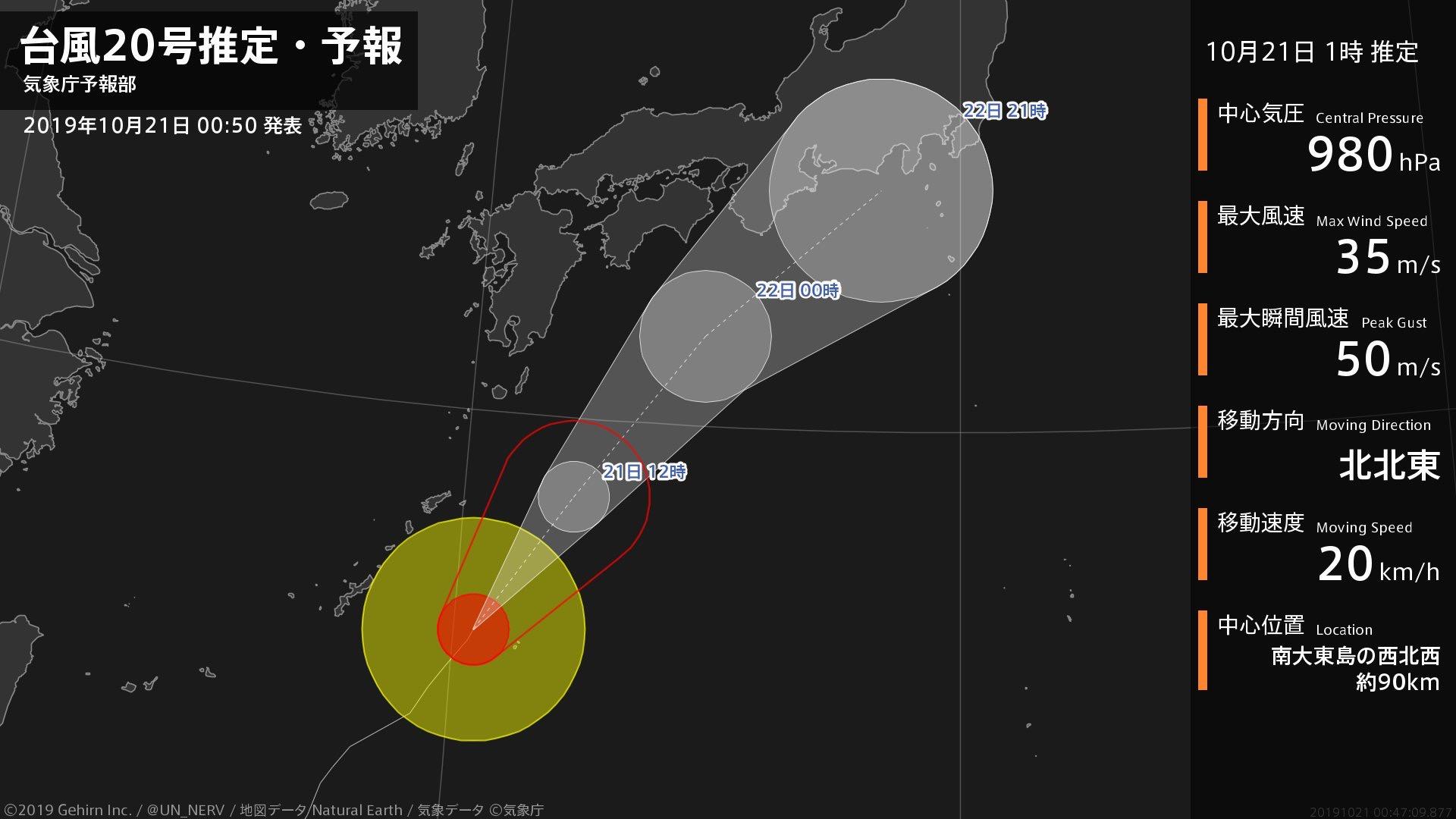 [超画像]10月21日 00:47 台風20号ノグリー、ガチでヤバイ
