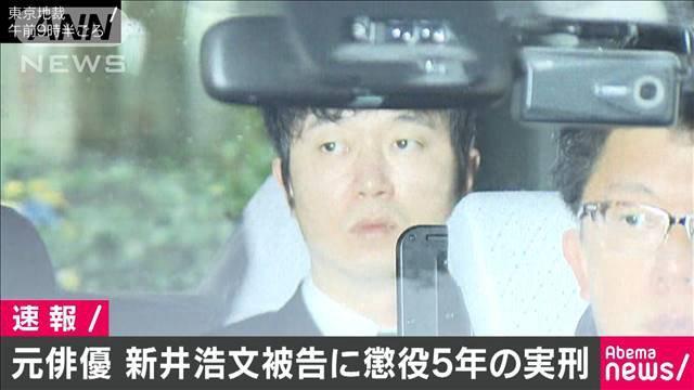 【納付】新井浩文氏、まもなく保釈