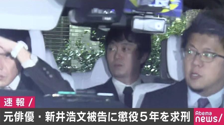 【速報】新井浩文被告(40)に懲役5年を求刑