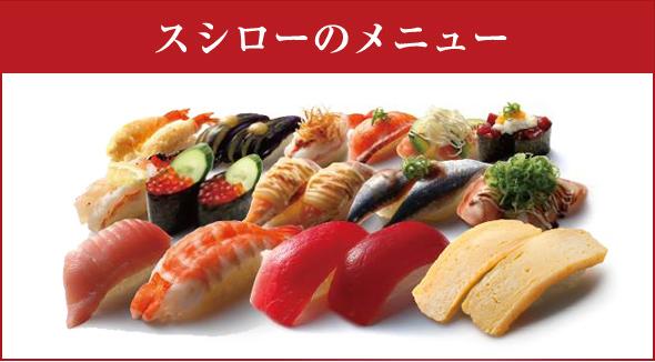 【増税どころか免税に】神企業「スシロー」消費税0%で寿司を振る舞ってしまう