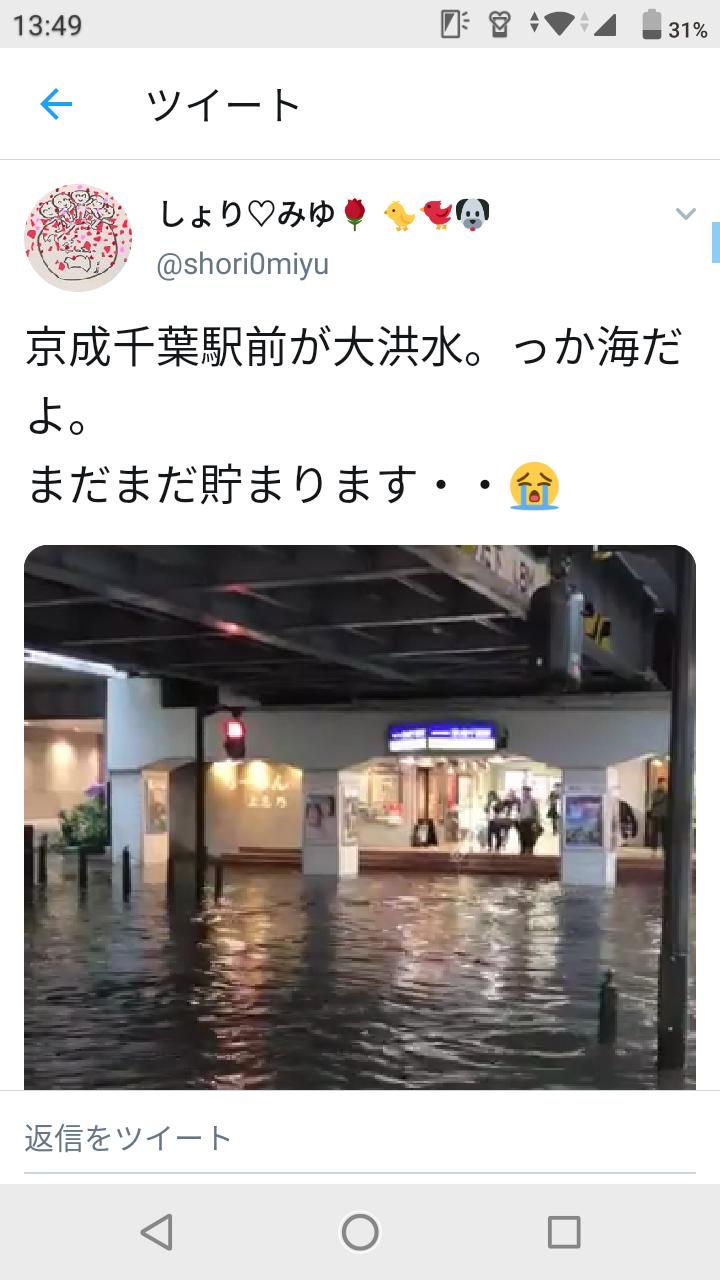 【速報】千葉駅前が大洪水 まるで海 ※動画