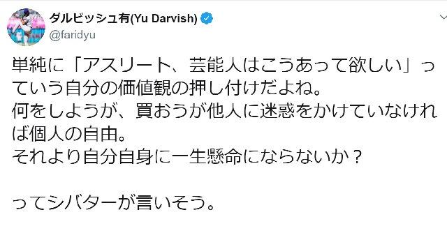 【MLB】ダルビッシュ、高梨沙羅へのメイク批判に「個人の自由」「自分自身に一生懸命にならないか?」