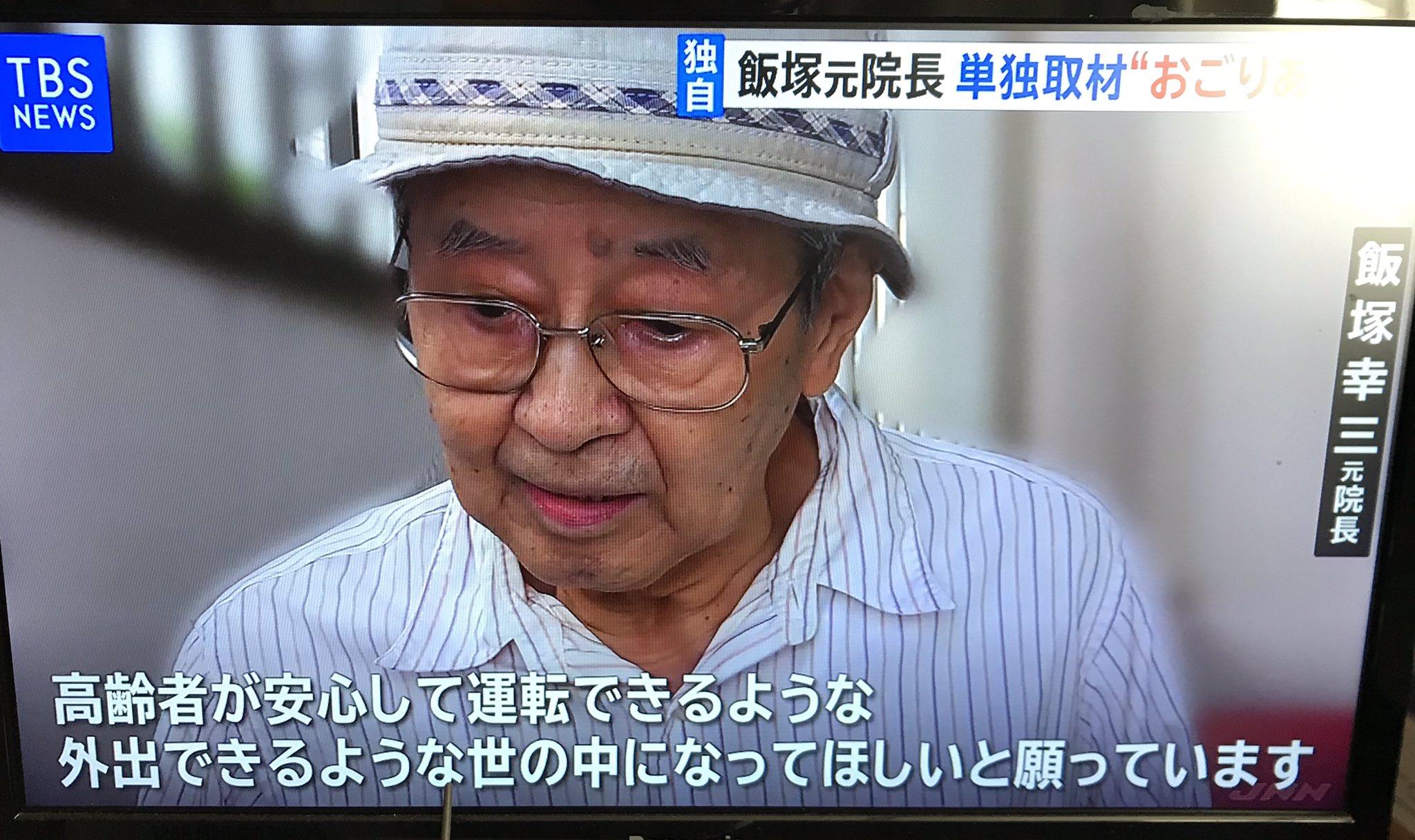 【動画】飯塚幸三「私たち高齢者が安心して外出できるようにトヨタには安全な車を開発してほしい」