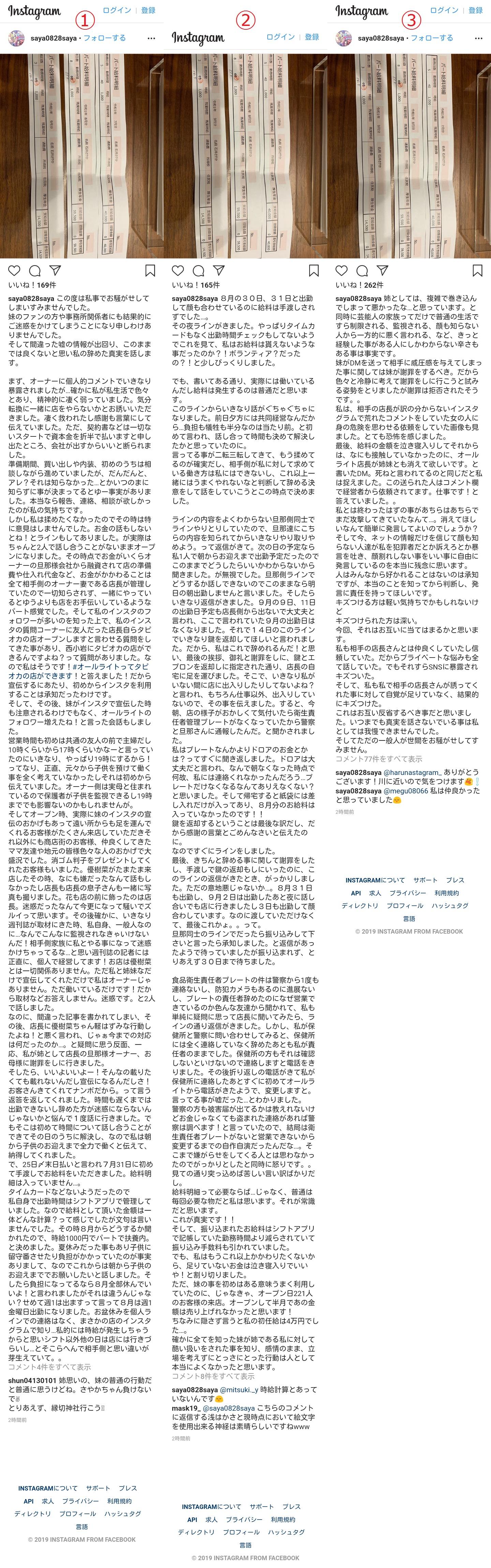"""【芸能】木下優樹菜タピオカ店""""恫喝DM""""騒動 渦中の実姉が新証言"""