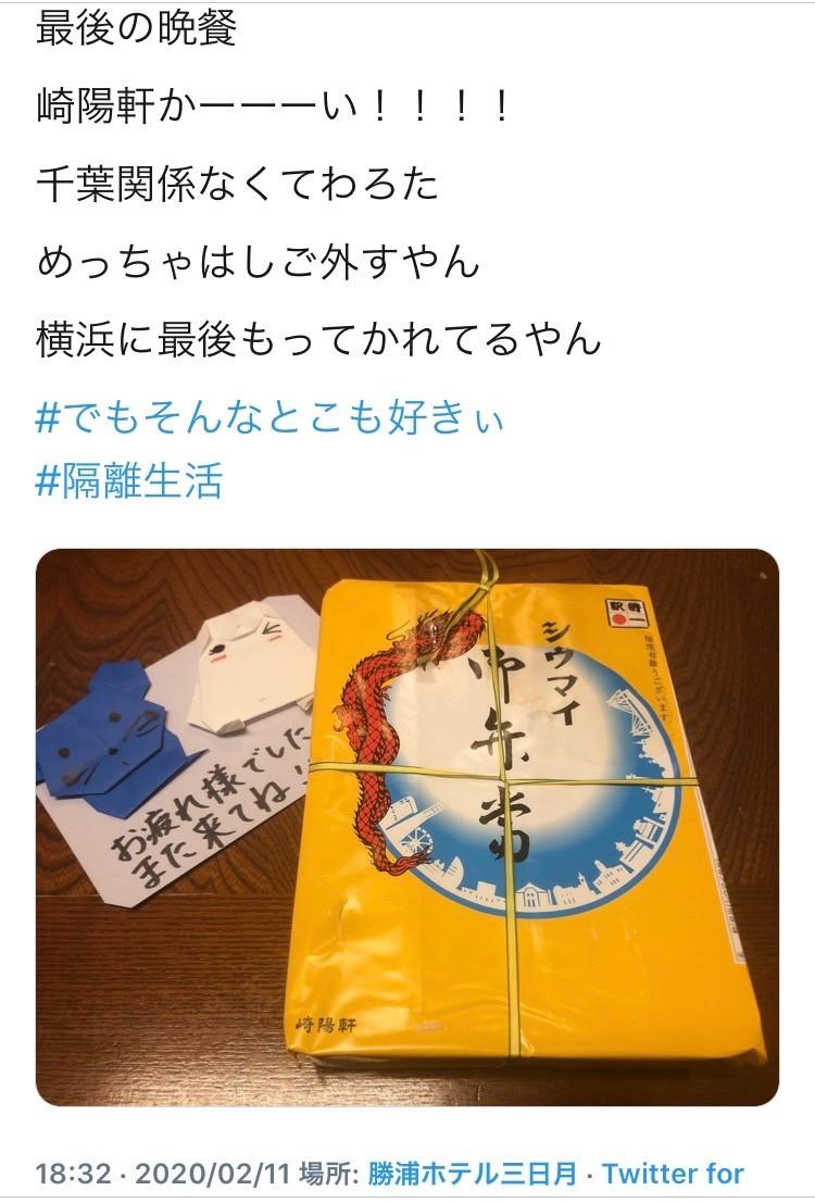 【新型肺炎】崎陽軒がクルーズ船に寄付した「シウマイ弁当」4000食、乗客に届かず