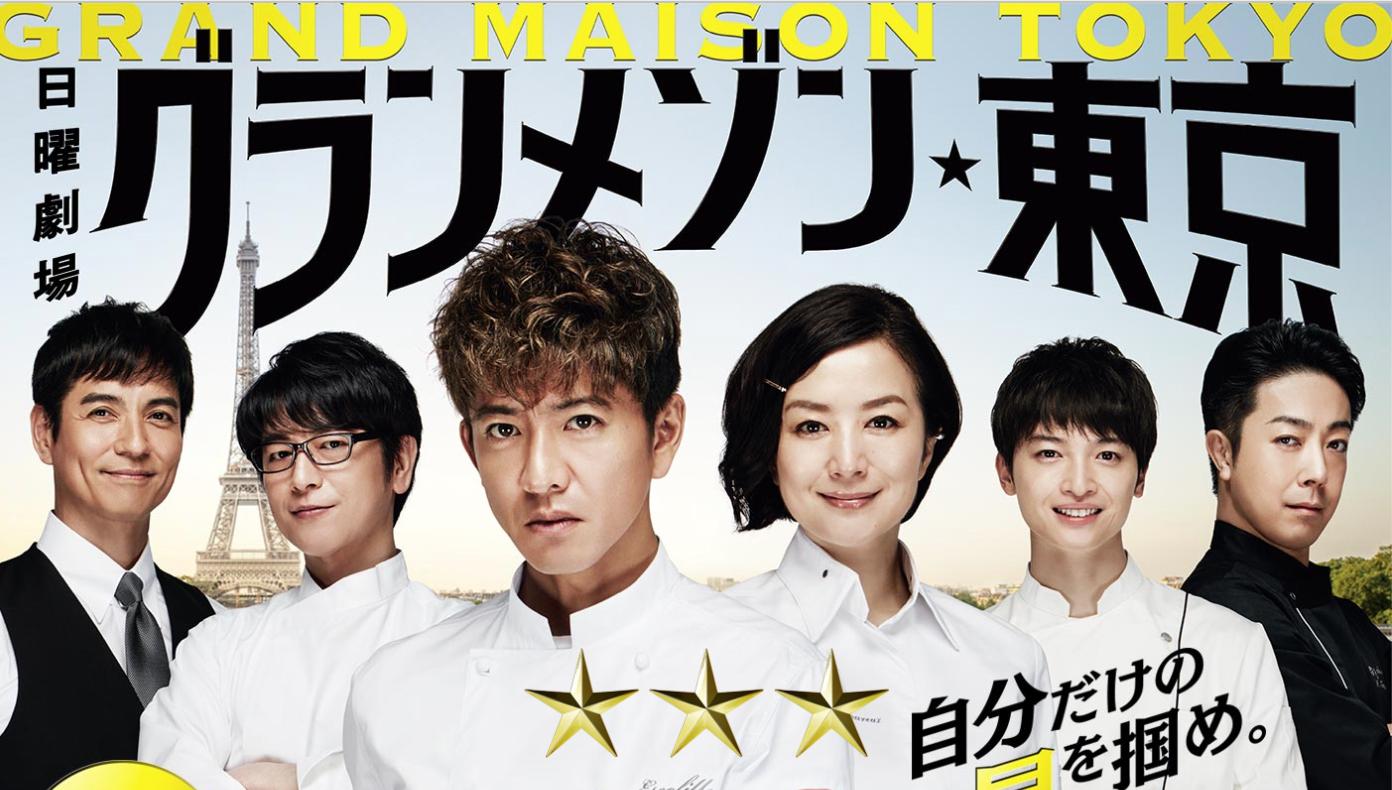 【視聴率】キムタク主演日曜劇場「グランメゾン東京」初回12・4% 日本S放送延長で50分遅れも2桁発進