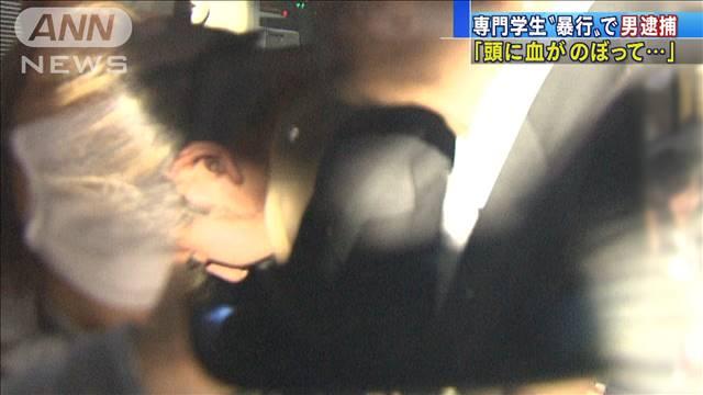 【東京】渋谷駅前で専門学校生を暴行、心臓破裂の大けが負わす 30歳無職逮捕「やりすぎました」