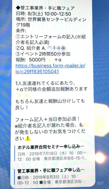 【悲報】東京都主催の合同企業説明会、参加者の8割が金で雇われたサクラだった!