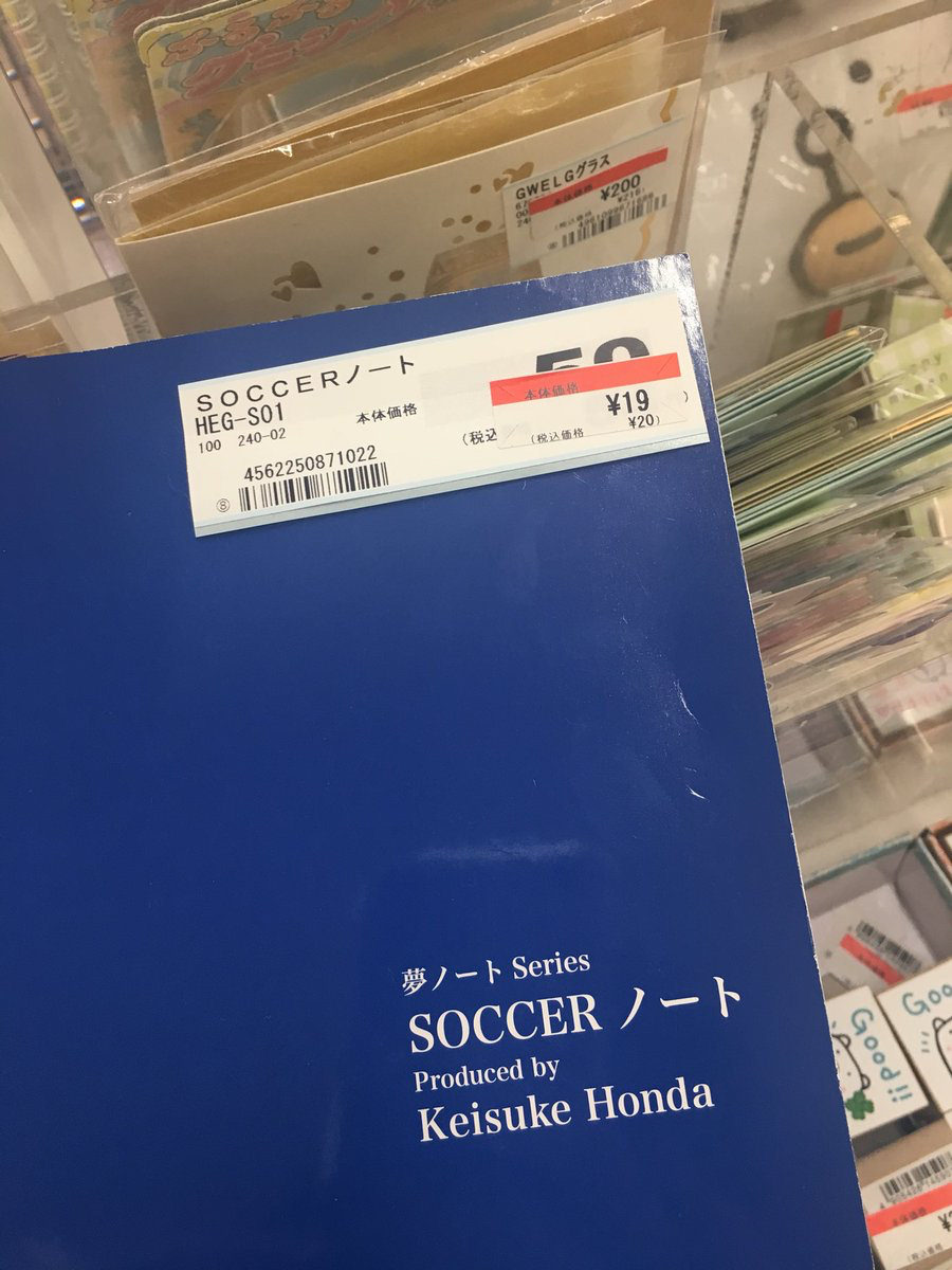 【サッカー】本田圭佑、公開オファーも新天地見つからず…。SNSで現状に「なぜオファーをくれないんだ」
