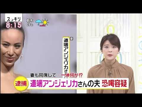 【テレビ】菊地弁護士、夫が恐喝 同席の道端アンジェリカは「現場でうなずいているとか相手をにらみつけていれば、共犯になる」